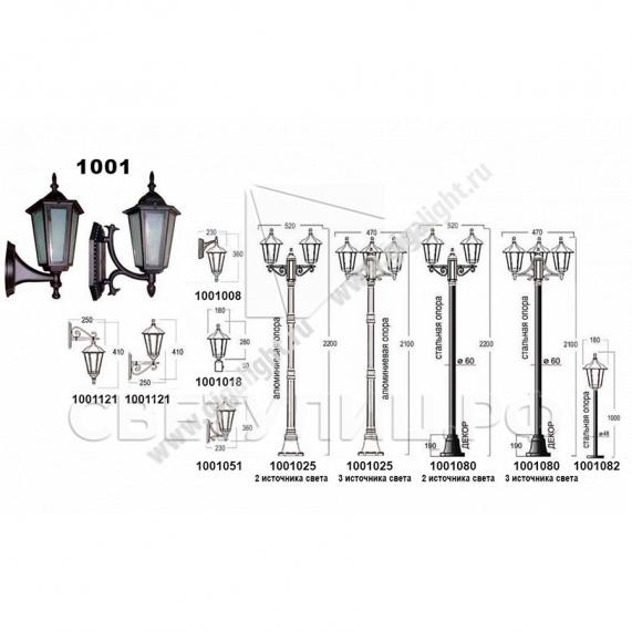 Садово-парковые светильники 1001, 1005, 2036, 2037 в Актобе 1