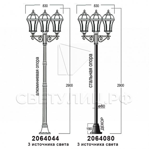 Садово-парковые светильники 1026, 2064 в Актобе 27