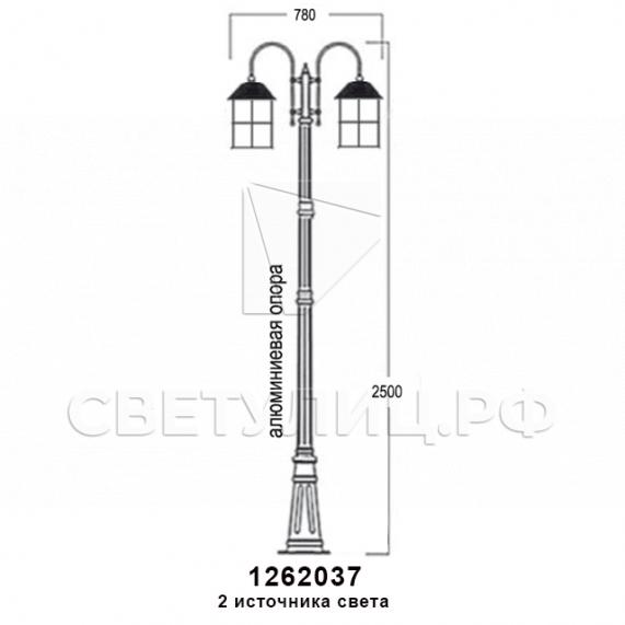 Садово-парковые светильники 1262 8