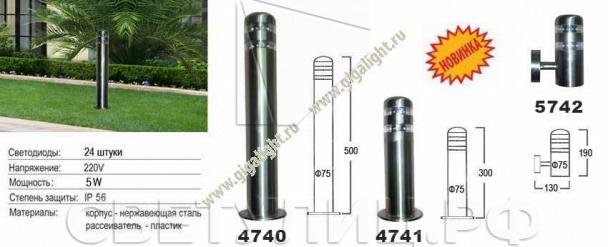 Садово-парковые светильники 4740, 4741, 5742 1