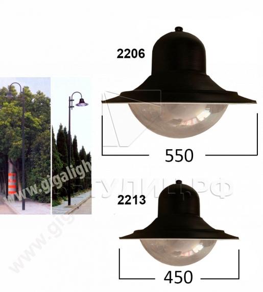 Садово-парковые светильники 2206, 2213 4