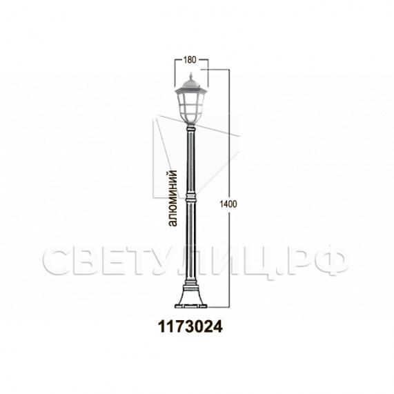 Садово-парковые светильники 1173 9