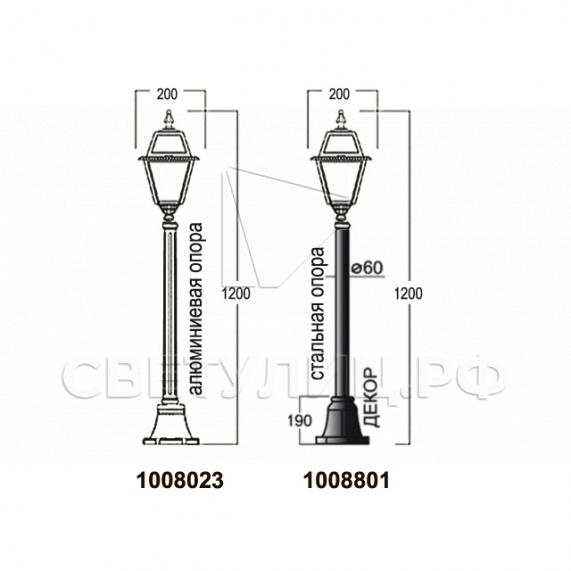 Садово-парковые светильники 1008 8