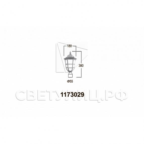 Садово-парковые светильники 1173 5