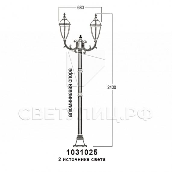 Садово-парковые светильники 1031 10