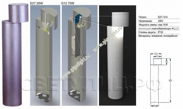 Газонные светильники 4734 1