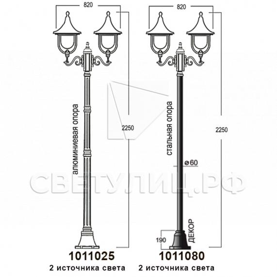 Садово-парковые светильники 1011 10