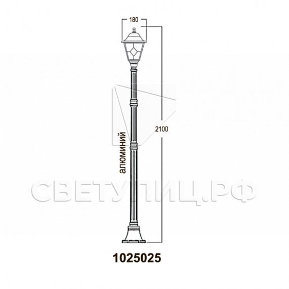 Садово-парковые светильники 1025 13