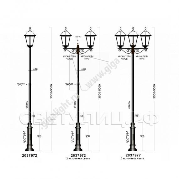 Садово-парковые светильники 2037, 2205 5