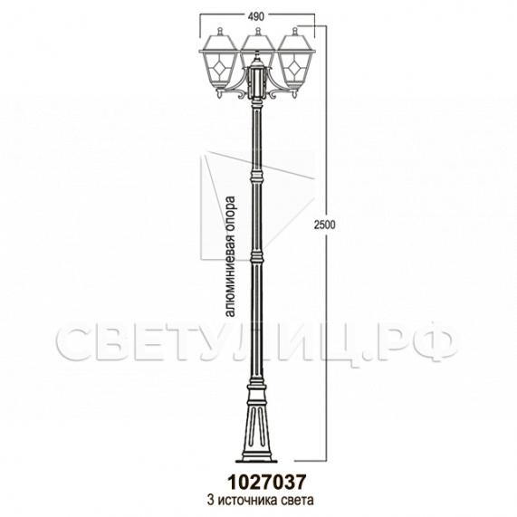Садово-парковые светильники 1027 17