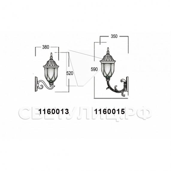 Садово-парковые светильники 1160 4