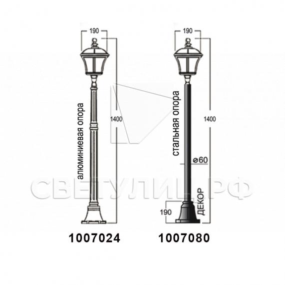 Садово-парковые светильники 1007 8