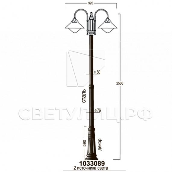 Садово-парковые светильники 1033 14