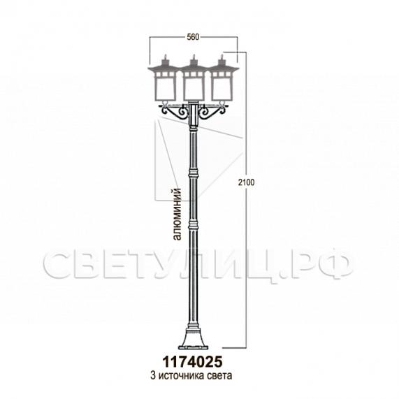Садово-парковые светильники 1174 14