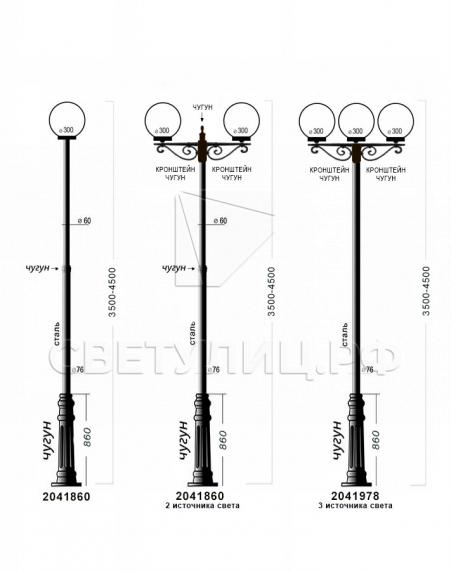 Садово-парковые светильники 1003, 1015, 2041, 2053 5