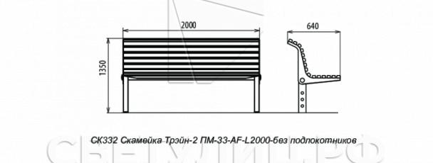 Трэйн-2 скамейка СК332 1