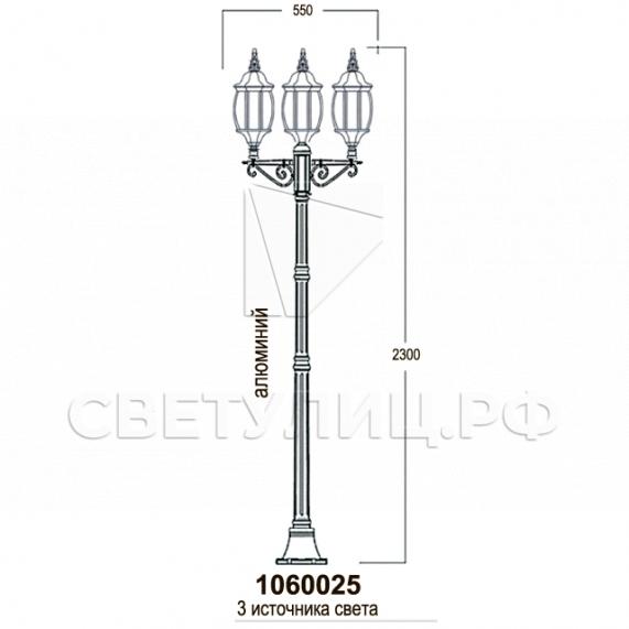 Садово-парковые светильники 1060 12