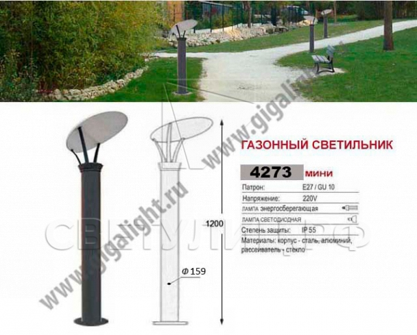 Газонные светильники 4273 мини 1