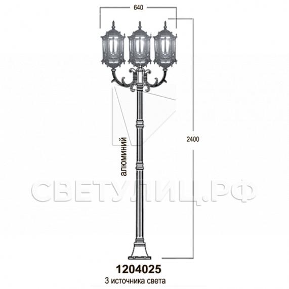 Садово-парковые светильники 1204, 2574, 2573 18