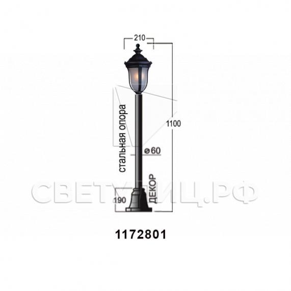 Садово-парковые светильники 1172 в Актобе 8