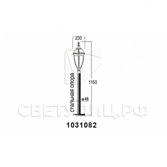 Садово-парковые светильники 1031 6