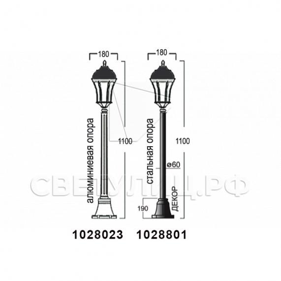 Садово-парковые светильники 1028, 2047 14