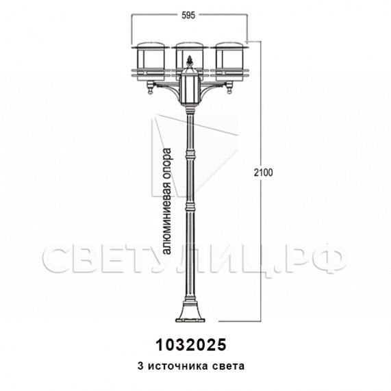 Садово-парковые светильники 1032 17