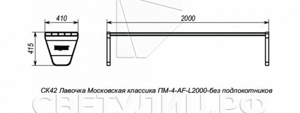 Московская классика лавочка СК42 1