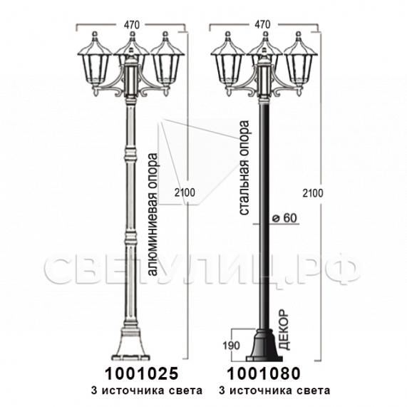 Садово-парковые светильники 1001, 1005, 2036, 2037 в Актобе 9