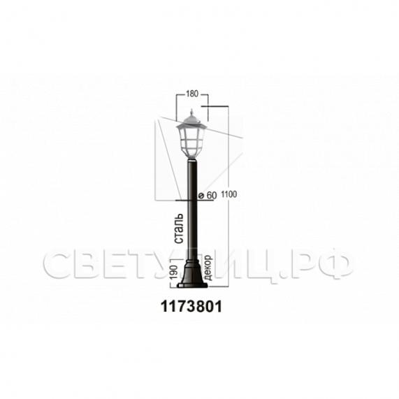 Садово-парковые светильники 1173 7
