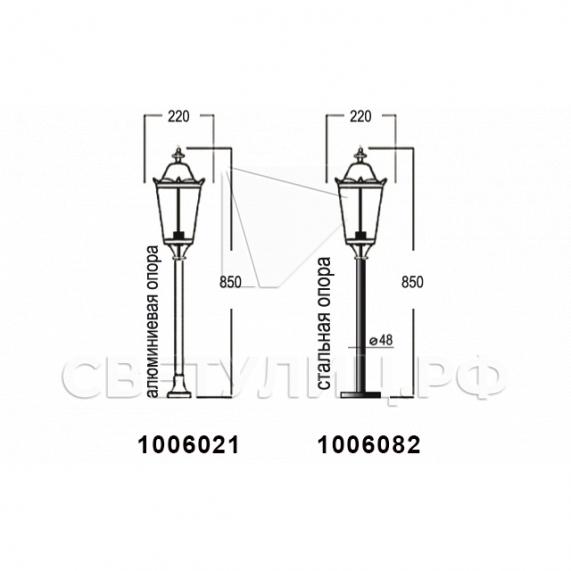 Садово-парковые светильники 1006 8