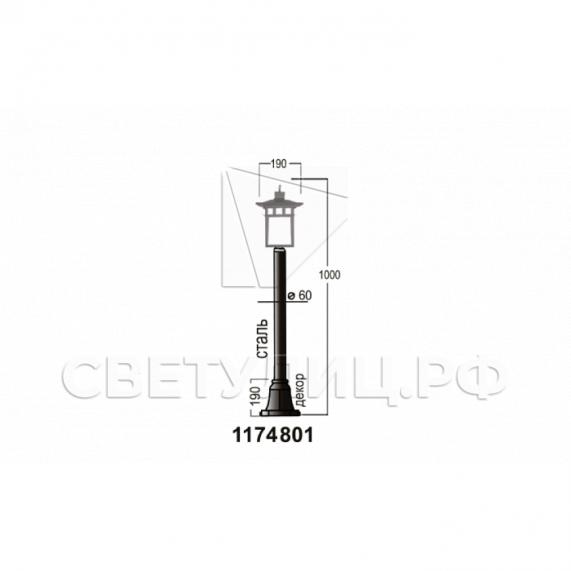 Садово-парковые светильники 1174 10