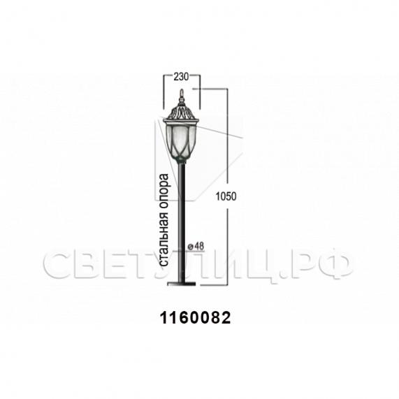 Садово-парковые светильники 1160 7
