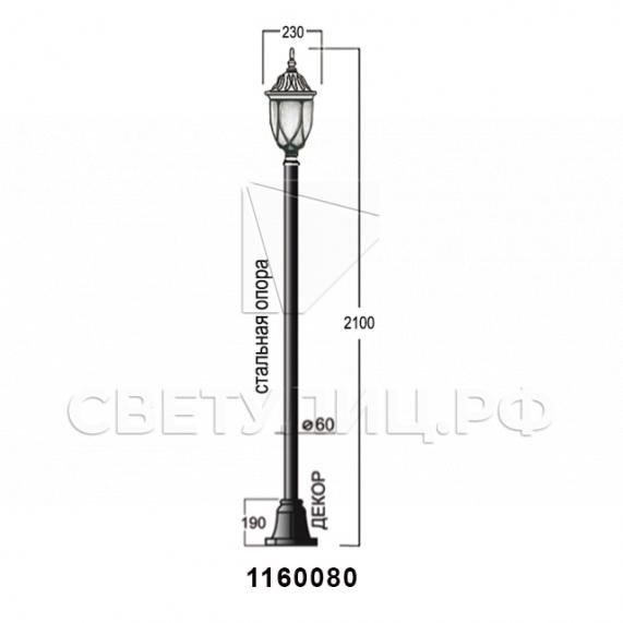 Садово-парковые светильники 1160 10