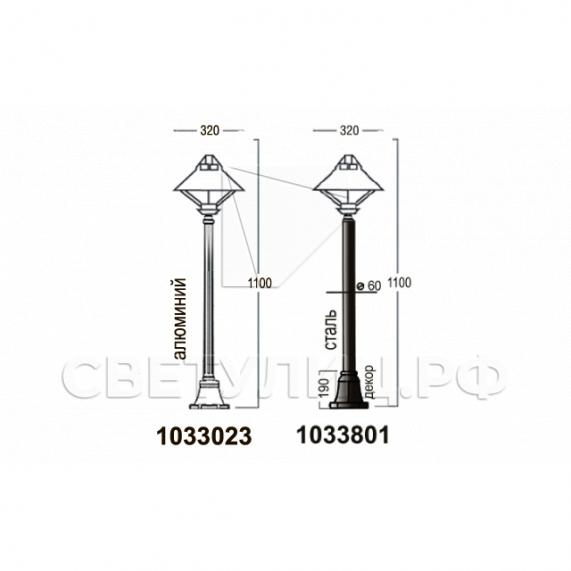 Садово-парковые светильники 1033 8