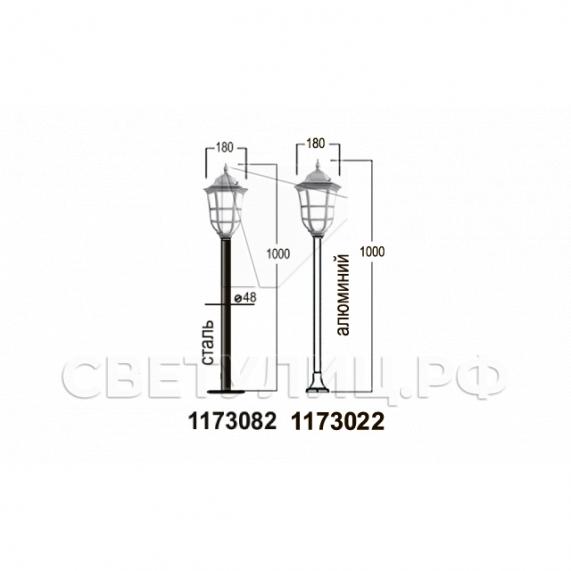 Садово-парковые светильники 1173 6