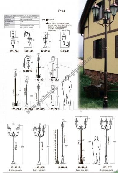 Садово-парковые светильники 1031 1