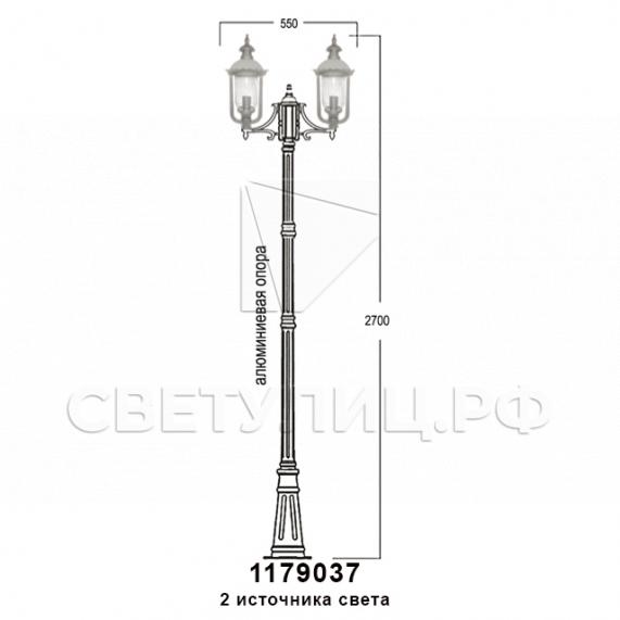 Садово-парковые светильники 1179 14