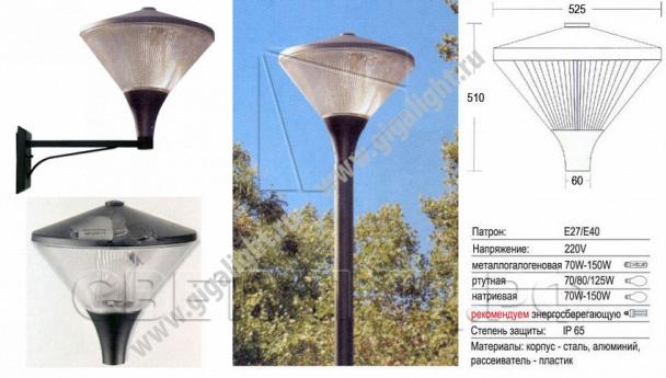 Садово-парковые светильники 3190 1