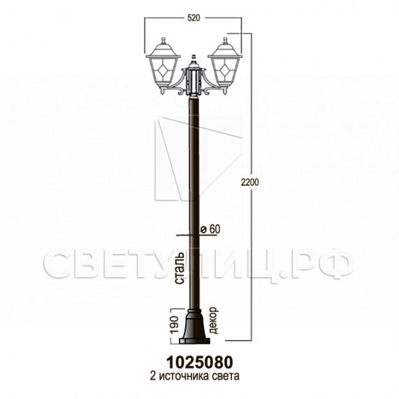 Садово-парковые светильники 1025 14