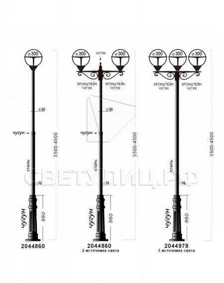 Садово-парковые светильники 1004, 1018, 2044 3