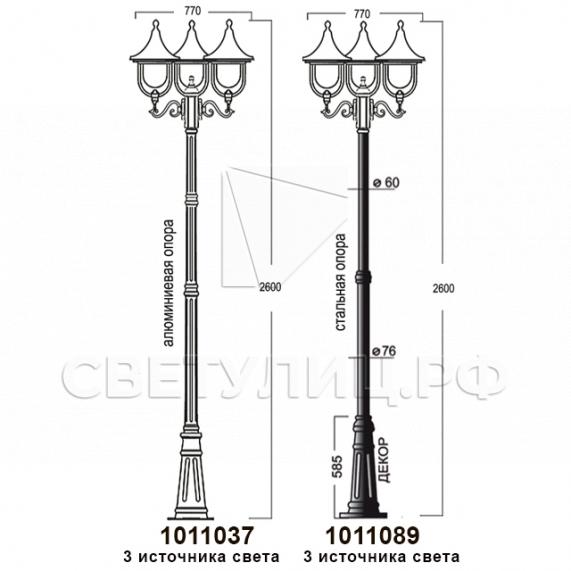 Садово-парковые светильники 1011 14