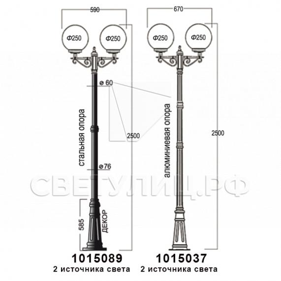 Садово-парковые светильники 1003, 1015, 2041, 2053 27