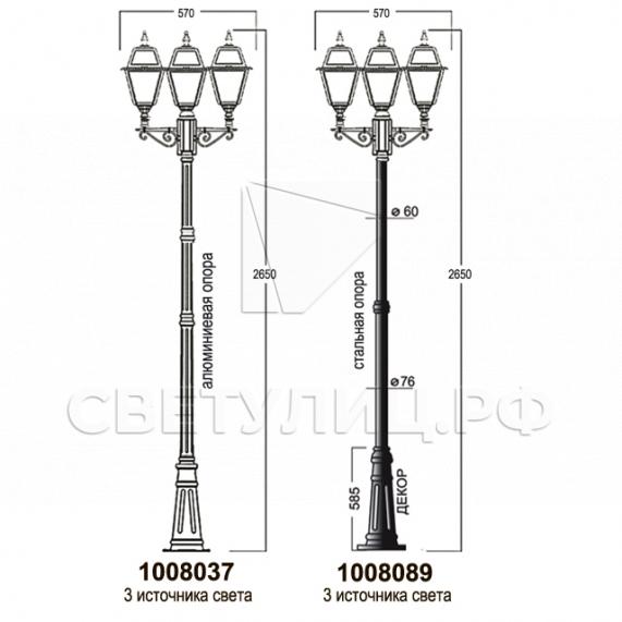 Садово-парковые светильники 1008 15