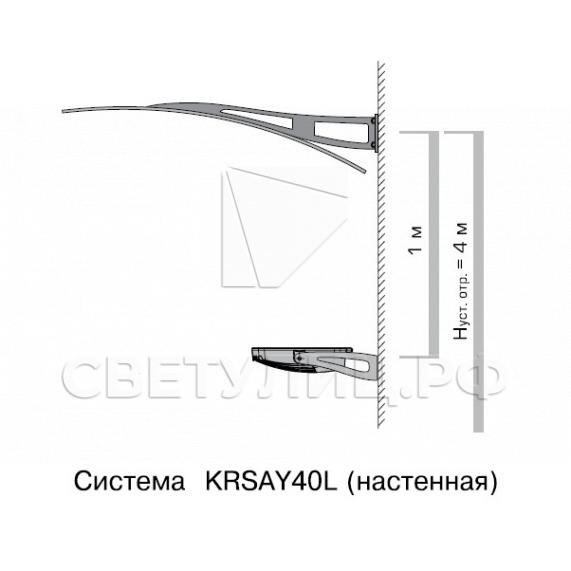 Светодиодная система уличного освещения Сайма 40 LED 1