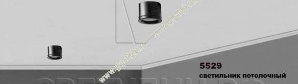 Потолочный светильник 5529 в Актобе 2