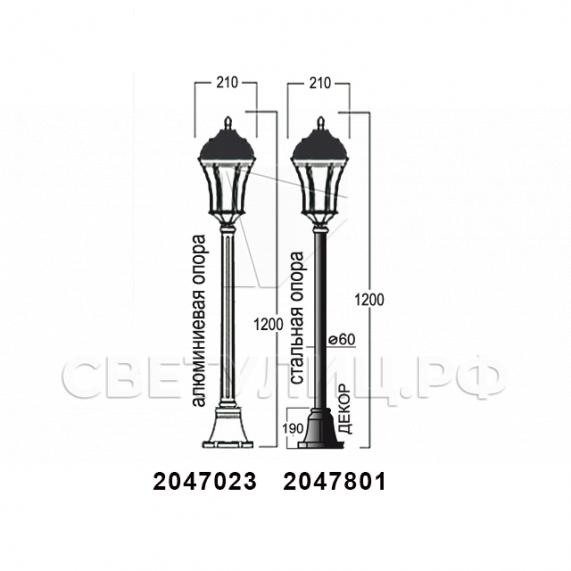 Садово-парковые светильники 1028, 2047 27