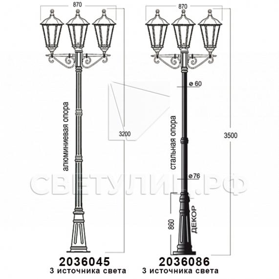 Садово-парковые светильники 1001, 1005, 2036, 2037 в Актобе 35