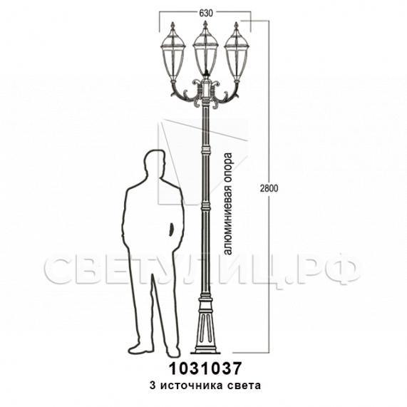 Садово-парковые светильники 1031 14