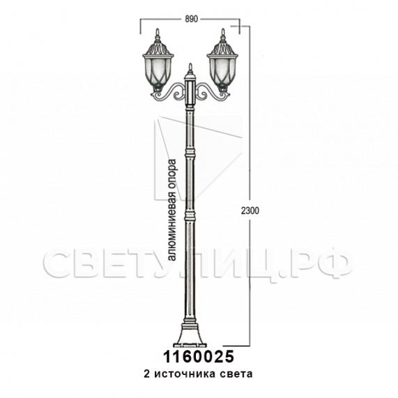Садово-парковые светильники 1160 11